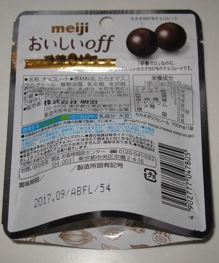 おいしいoff砂糖0ゼロカカオ分61%チョコレート