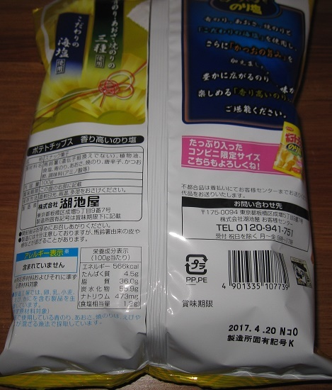 ポテトチップス(香り高いのり塩)