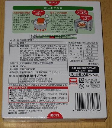 5種類の野菜カレー