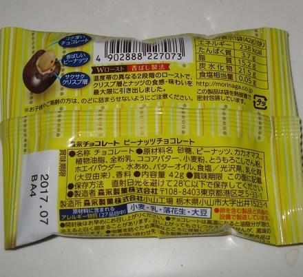森永ピーナッツチョコレート