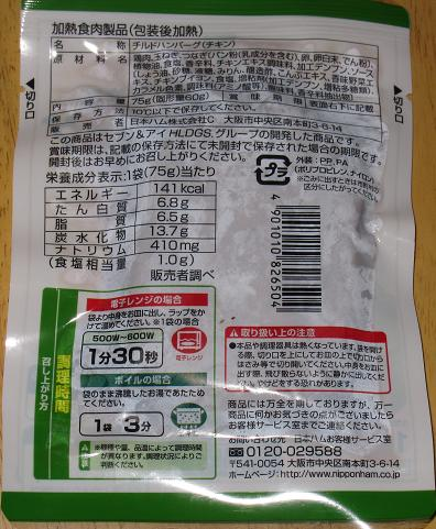 北海道産の鶏肉使用チキンハンバーグ(チルド)