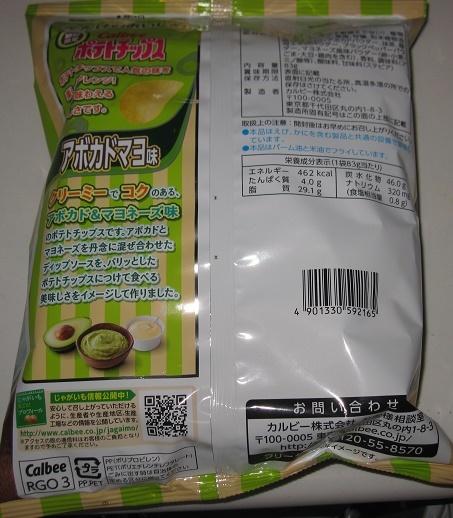 ポテトチップス(アボガドマヨ味)