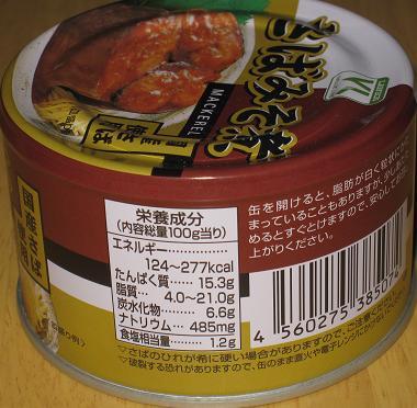 さばみそ煮(缶詰)