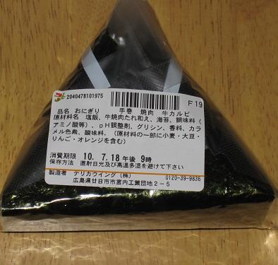 AKB48チームK焼肉牛カルビ