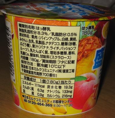 MEGMILK盛りだくさんヨーグルト7種のフルーツミックス