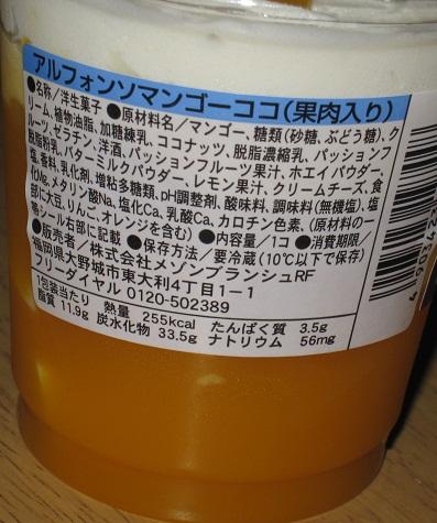 アルフォンソマンゴーココ(果肉入り)