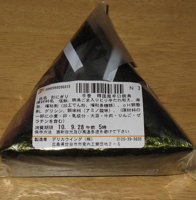 韓国風辛口焼鳥