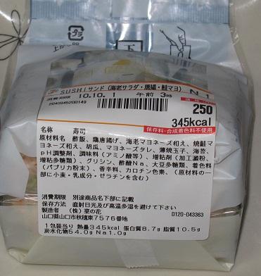 寿司サンド(鮭マヨ、鶏唐揚マヨ、海老サラダ)
