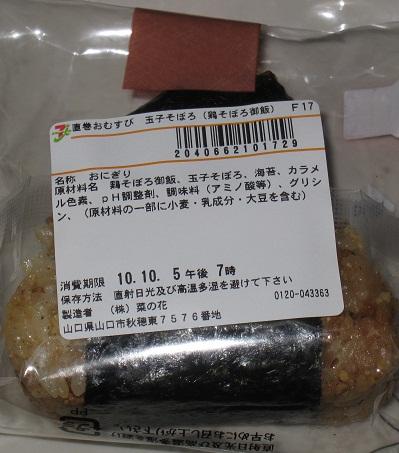 玉子そぼろ(鶏そぼろ御飯)