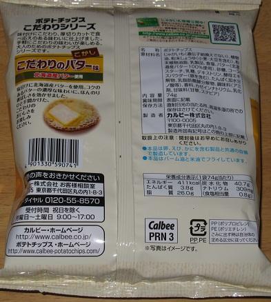 ポテトチップス(こだわりのバター味)