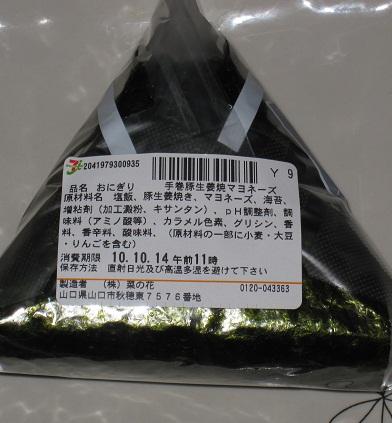 具たっぷり豚生姜焼マヨネーズ