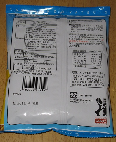 ベビースターラーメン(シンジの味噌汁味)