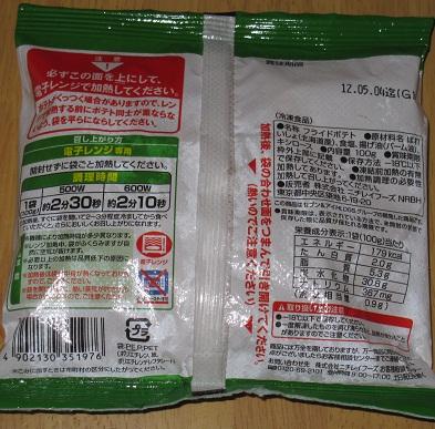 北海道産フライドポテト