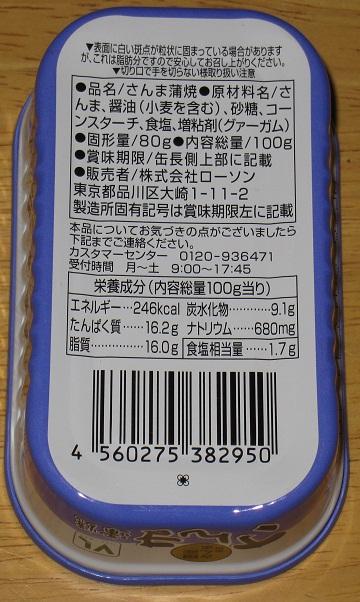 さんま蒲焼(缶詰)