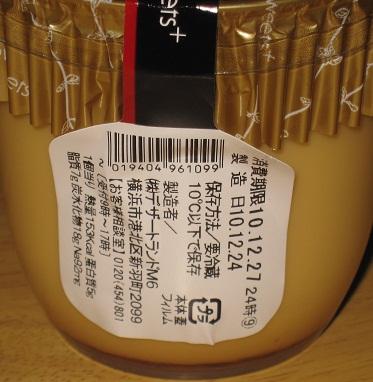 国産地養卵使用たまごプリン