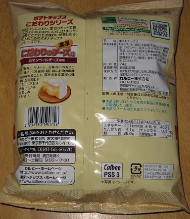 ポテトチップス(濃厚こだわりのチーズ味)