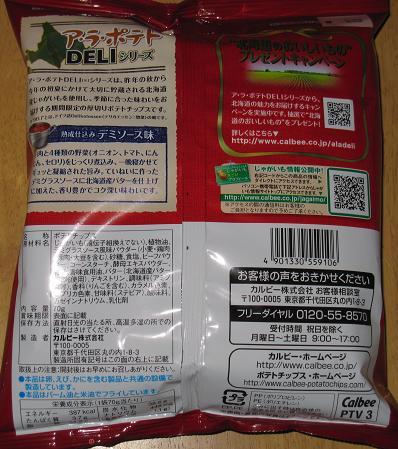 ア・ラ・ポテトDELIシリーズ(熟成仕込みデミソース味)