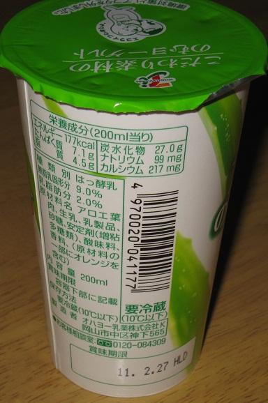 アロエの飲むヨーグルト
