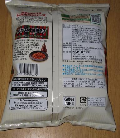 ポテトチップス(こだわりの十味唐辛子)