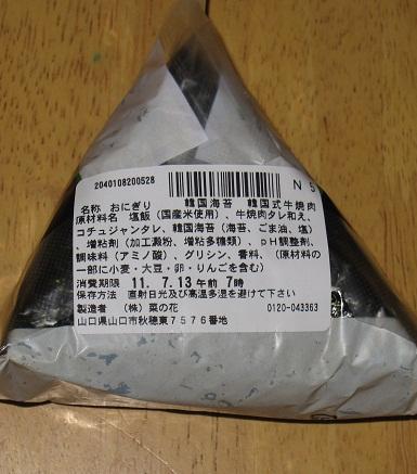 韓国式牛焼肉
