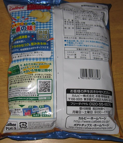 ポテトチップス(かつおだし)