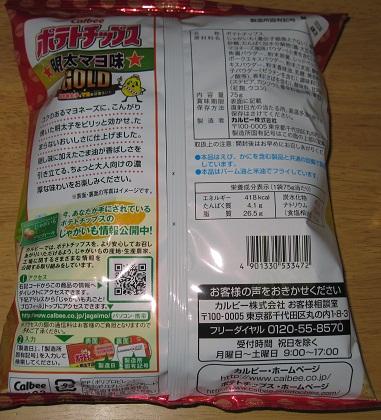 ポテトチップス(明太マヨ味GOLD)