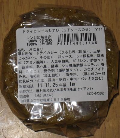 ドライカレー(玉子ソースのせ)