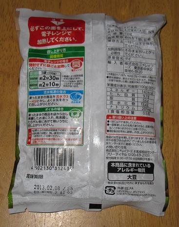 えだまめ塩味(冷凍)