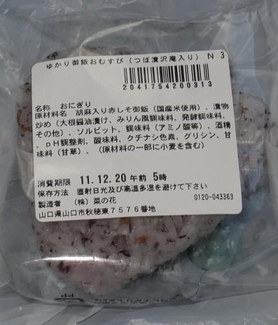 ゆかり御飯(つぼ漬沢庵)