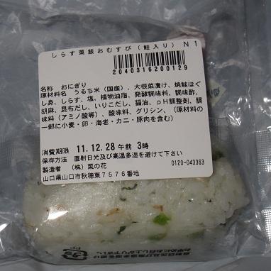 しらす菜飯(鮭入り)