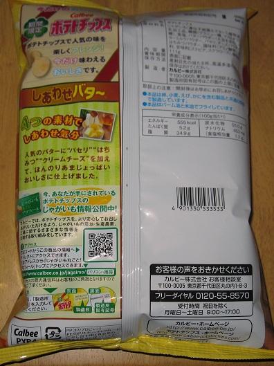 期間限定ポテトチップス(しあわせバター)