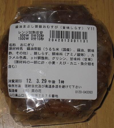 醤油まぶし御飯(しらす)