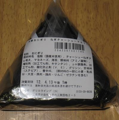 チャーシューマヨ(ねぎ入り)
