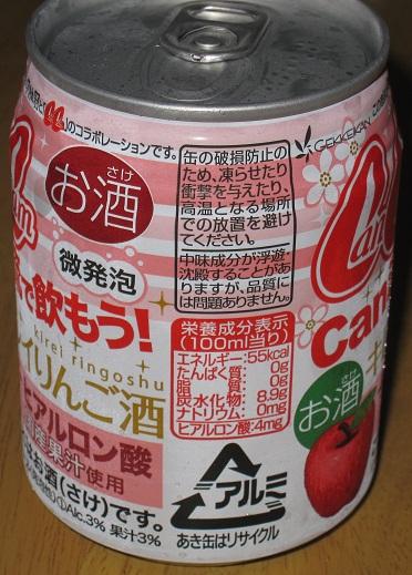 CanCan キレイりんご酒(ヒアルロン酸)