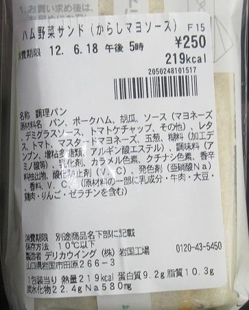 ハム野菜(からしマヨソース)