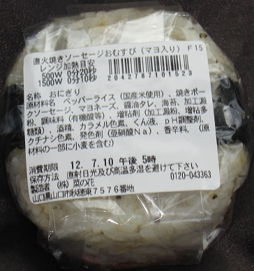 直火焼きソーセージ(マヨ入り)