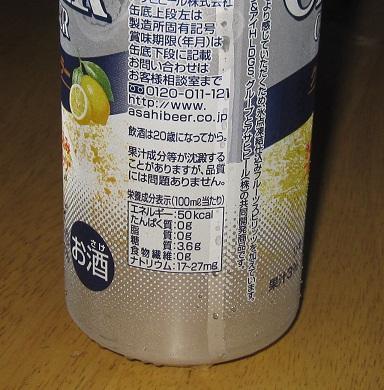 チューハイ(クリアクーラーレモン)