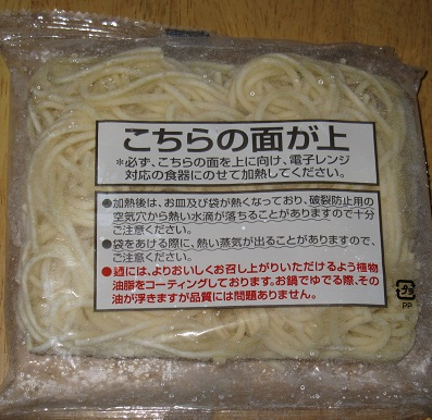 レンジで簡単!冷凍スパゲティ(1.7mm)