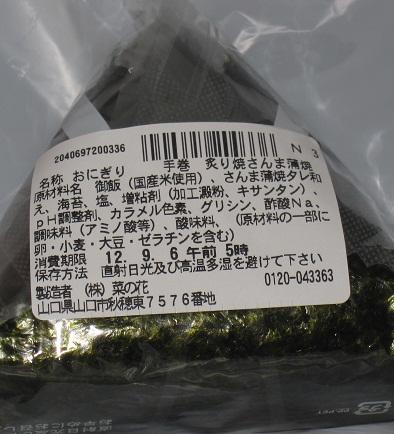 炙り焼さんま(蒲焼タレ)