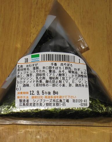 おしい!広島県肉そぼろ