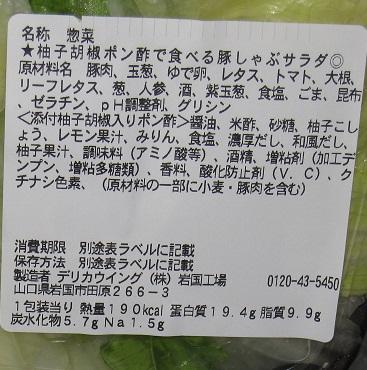 柚子胡椒ポン酢で食べる豚しゃぶサラダ