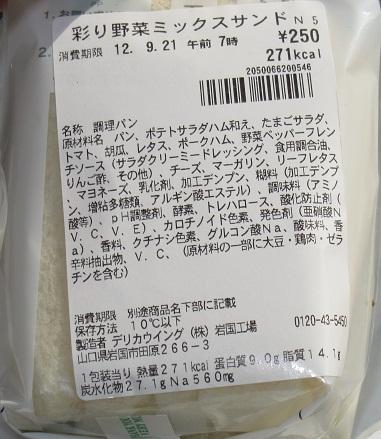 彩り野菜ミックスサンド