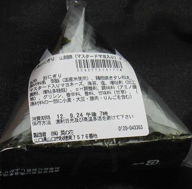 山賊焼(マスタードマヨ入り)