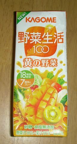 野菜生活(黄の野菜)