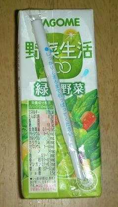野菜生活(緑の野菜)