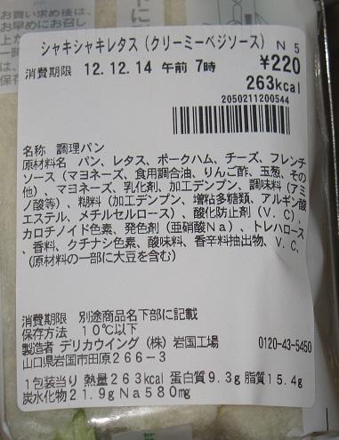 シャキシャキレタス(クリーミーベジソース)