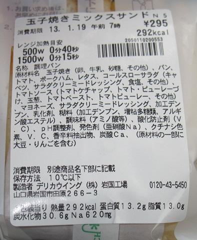 玉子焼きミックス
