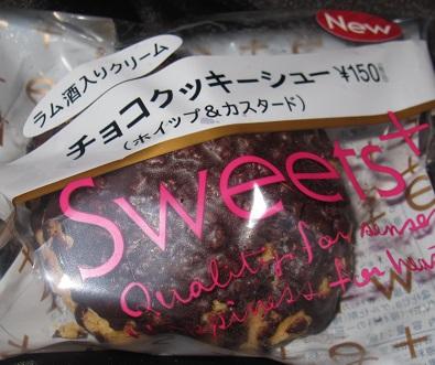 チョコクッキーシュー(ホイップ&カスタード)