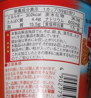 ベビースターラーメン丸(チキン味スパイシーガーリック味玉入り)