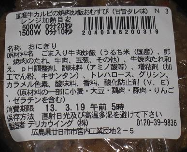国産牛カルビ焼肉炒飯